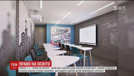 """Право на образование: команда """"1+1"""" работает над созданием при больницах современных школ"""