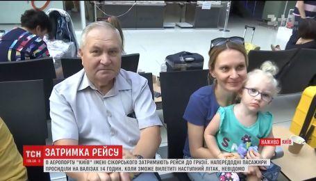 """Пассажиры, которые собирались вылететь в Грузию, застряли в аэропорту """"Киев"""""""