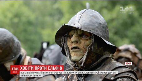 Сказочная битва. В лесах под Прагой в бою сошлись хоббиты, эльфы и орки