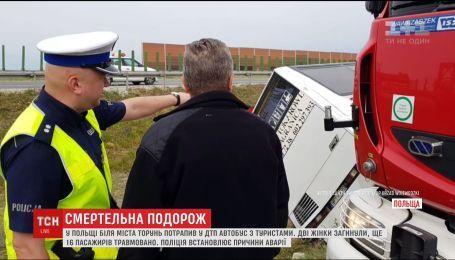 У Польщі перевернувся туристичний автобус, є загиблі