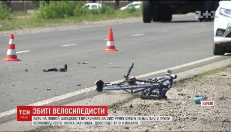 Возле Харькова автомобиль наехал на велосипедистов