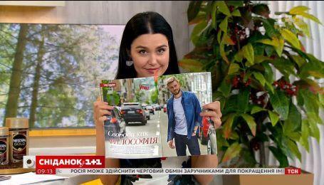 Читайте про особисте життя Єгора Гордєєва в новому випуску журналу Viva!