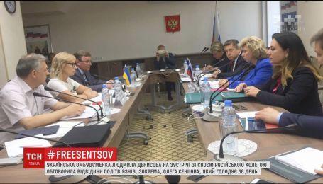 Украинский омбудсмен встретилась с российской коллегой, чтобы обсудить посещения заключенных