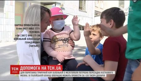 Трирічна Кіра з Мелітополя потребує допомоги у боротьбі з раком крові