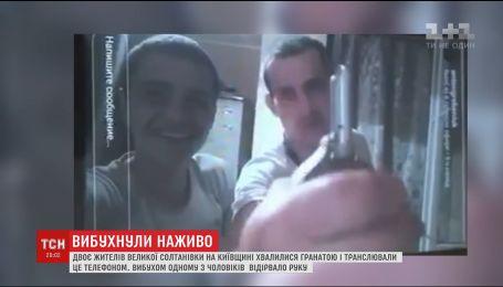 На Киевщине двое мужчин подорвались на гранате в прямом эфире соцсети