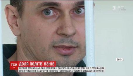 Україна попросила в ООН допомоги в доступі лікарів до українських політв'язнів у Росії
