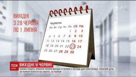 Украинцы на День Конституции получат четыре выходных подряд