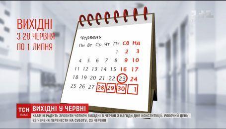 На українців у червні чекає чотири вихідних поспіль