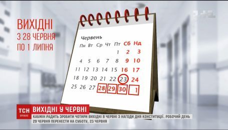 Украинцев в июне ждет четыре выходных подряд