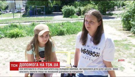 Помочь Маргарите: В Днепре сотни школьников объединились, чтобы собрать средства на лечение третьекласснице