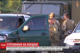 Правоохранители открыли уголовное производство относительно стрельбы с пограничниками