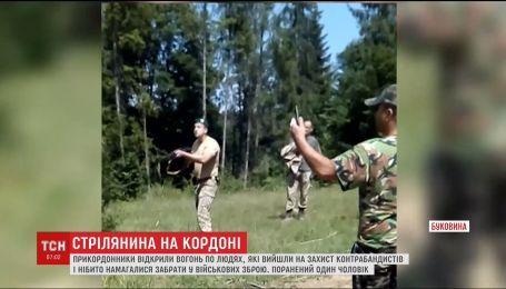 На Буковине пограничники открыли огонь по людям, которые защищали контрабандистов