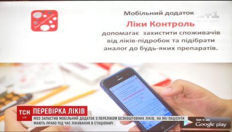МОЗ запустило мобільний додаток з переліком безкоштовних ліків для стаціонару