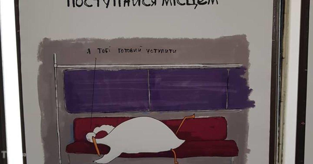 Вкиевском метро начали рекламную кампанию сГусем