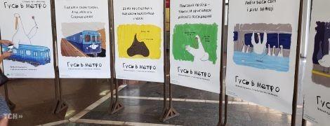 Київський метрополітен навчить правил поведінки у підземці завдяки кумедному Гусю