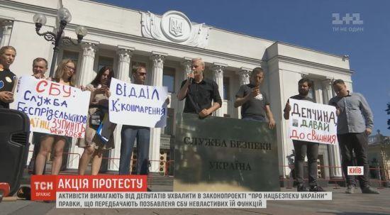 """Активісти принесли до ВР золоту триметрову """"ксиву"""" СБівця Демчини"""
