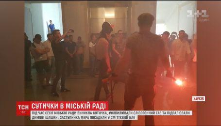 Сльозогінний газ та димові шашки - так у Харкові стартувала сесія міської ради