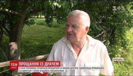 Грустят всем селом: родные и знакомые рассказали, каким запомнят известного поэта Ивана Драча