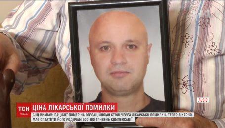 Ціна лікарської помилки. Півмільйона гривень має сплатити лікарня у Львові за смерть пацієнта