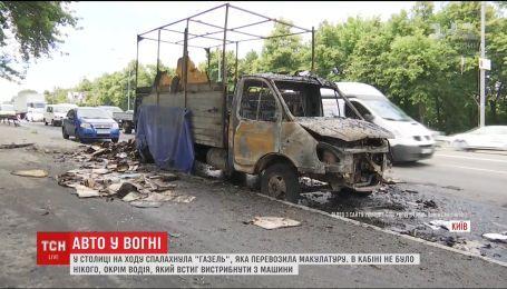 """У Києві на ходу загорілася """"Газель"""""""