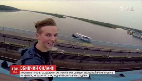 Убийственный стрим. ТСН узнавала, почему селфи и онлайн-трансляции становятся опасными