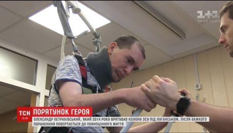 Герой України Олександр Петраківський після важкого поранення повертається до повноцінного життя