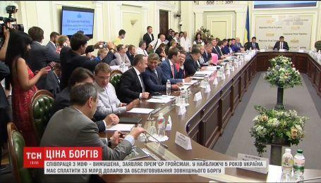 33 мільярди доларів повинна виплатити Україна зовнішнім кредиторам у найближчі п'ять років
