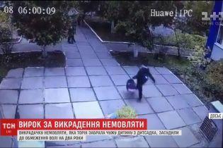Два роки за ґратами проведе викрадачка немовляти у Києві