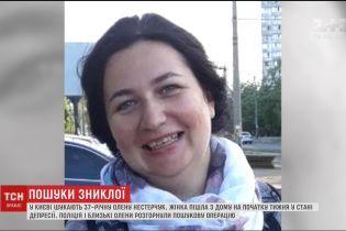Пошуки зниклої у понеділок Олени Нестерук тривають у Києві