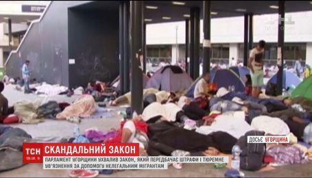В Венгрии приняли закон, предусматривающий штраф и заключение за помощь нелегальным мигрантам