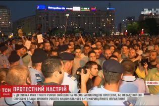 В Румынии тысячи людей вышли на улицы на антиправительственные протесты