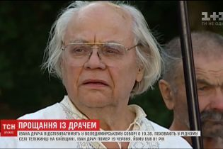 Прощание с Иваном Драчем состоится во Владимирском соборе