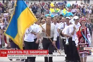 В Тернополе на День выпускника запретили алкоголь