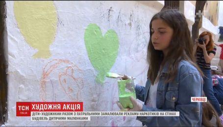 У Чернівцях діти разом із поліцейськими замалювали стіни, на яких була реклама наркотиків