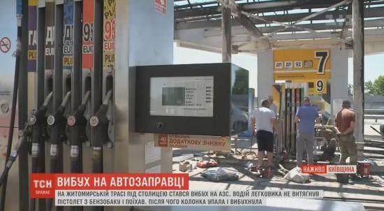 Винуватець вибуху на АЗС навідріз відмовився від послуг працівника заправки - адміністрація БРСМ