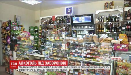 Выпускной без алкоголя - в Тернополе запретили продавать спиртные напитки 23 июня