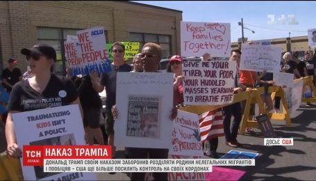 Трамп заборонив розділяти родини нелегальних мігрантів