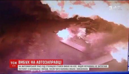 Через неуважність водія біля Києва вибухнула АЗС