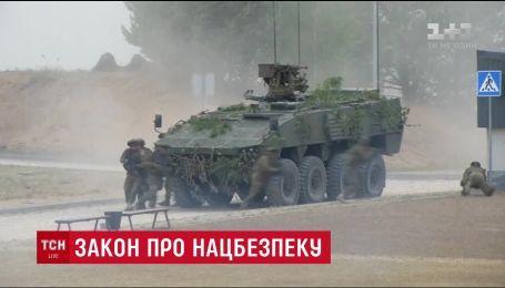 Верховная Рада приняла Закон о национальной безопасности и обороне