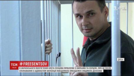 У політв'язня Олега Сенцова проблеми з нирками та серцем, - Денісова