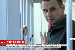 У политзаключенного Олега Сенцова проблемы с почками и сердцем, - Денисова
