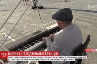 Музыка в поддержку пленников. Пианист Майк Кауфман-Портников играет гимн Украины более 10 часов без перерыва на отдых