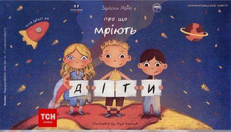 Ученые-социологи сделали уникальное исследование о мечтах украинских детей