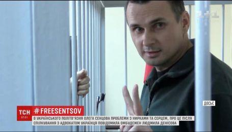 У Сенцова почалися проблеми з нирками та серцем