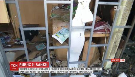 """Полиция сообщила детали взрыва в """"Ощадбанка"""""""