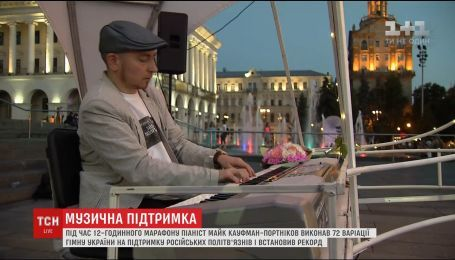 Пианист Майк Кауфман-Портников установил рекорд Украины, сыграв 72 вариации гимна