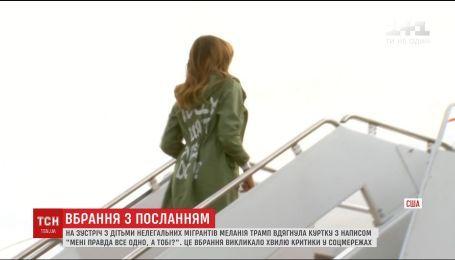 Мир обсуждает надпись на куртке Мелании Трамп во время визита в центр для детей нелегальных мигрантов