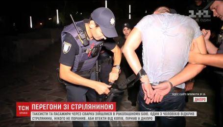 В Днепре ночью таксисты с пассажирами выясняли отношения со стрельбой