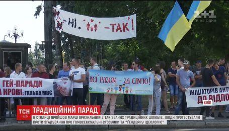 """В столице провели акцию в поддержку """"традиционных браков"""""""