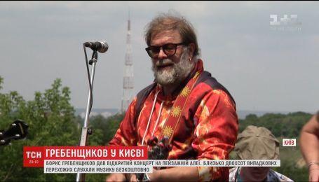 Борис Гребенщиков дал открытый концерт на Пейзажной аллее в Киеве